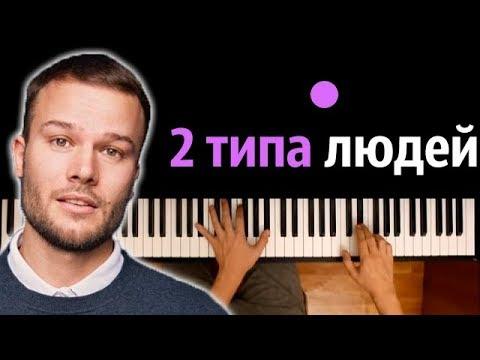 Макс Корж - 2 типа людей  ● караоке | PIANO_KARAOKE ● ᴴᴰ + НОТЫ & MIDI