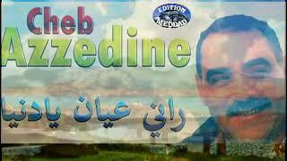 Cheb Azzedine Rani 3ayan ya denya (LOriginal)| 2021 الشاب عزالدين راني عيان يا دنيا الأصلية Meddad.