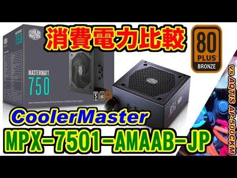 消費電力比較 - MPX-7501-AMAAB-JP(750W,CoolerMaster,クーラーマスター)