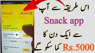 how to earn money Snack app | unlimited earning tricks snack video app | Snake  se Paisa Kaise kamae screenshot 1