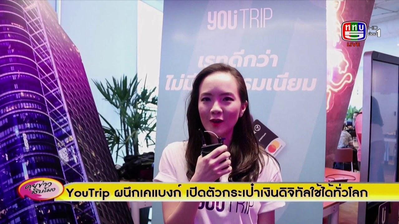 คุยข่าวเล่าเรื่อง YouTrip ผนึกเคเเบงค์ เปิดตัวกระเป๋าเงินดิจิทัลใช้ได้ทั่วโลก ออกอากาศวันที่ 6 พฤศจิ