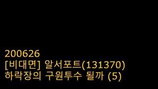 200626 [비대면] 알서포트(131370)  하락장…