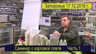 Семинар Запоржье 17 12 2016г  Часть 1