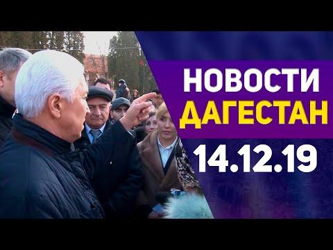 Новости Дагестана за 14.12.2019 год