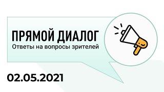 Прямой диалог - ответы на вопросы зрителей 02.05.2021, инвестиции