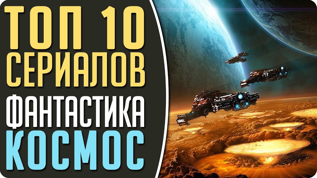"""ТОП 10 Сериалов: """"Космическая фантастика"""" #Кино - YouTube"""