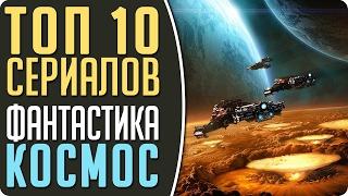 ТОП 10 Сериалов: