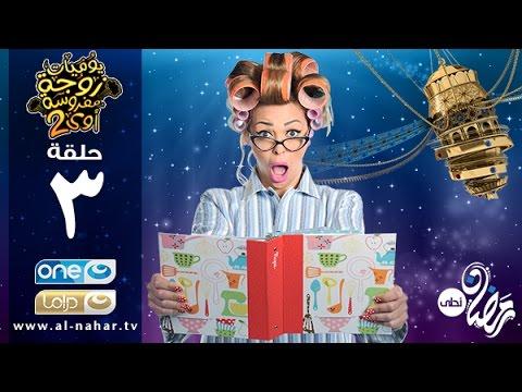 ����� ������� Yawmeyat Zawga Mafrosa S03 | ������ ���� ������ ��� - ������ ������� - ����� ������