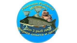 Взлом игры Русская Рыбалка! Много денег...
