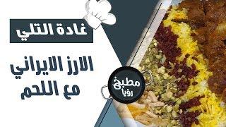 الارز الايراني مع اللحم - غادة التلي
