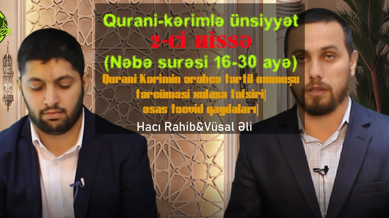 Qurani Kərimin ərəbcə tərtil oxunuşu&tərcüməsi xulasə təfsiri və əsas təcvid qaydaları