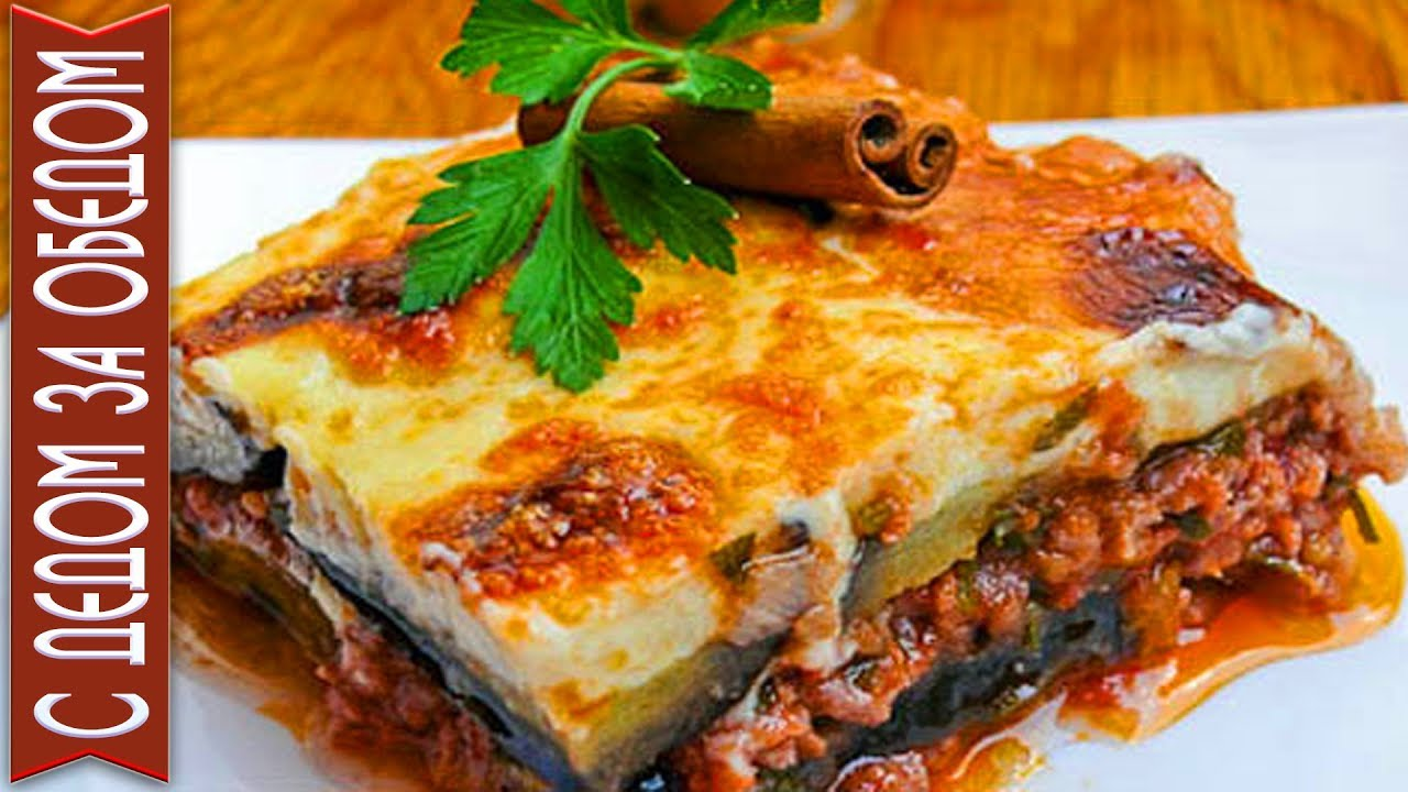 Кухня Греции и Кипра. МУСАКА. Национальное блюдо Кипра и Греции от шеф Повара