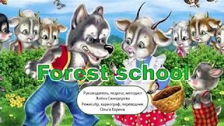 FOREST SCHOOL детский спектакль на английском языке
