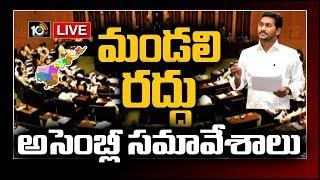 AP Assembly LIVE | Abolition Of Legislative Council Live  News