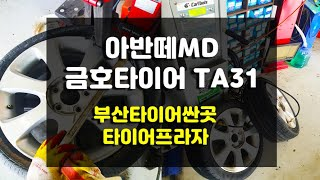 [기장타이어싼곳 타이어프라자 기장365점] 아반떼MD …