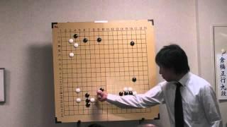 倉橋正行(石の軽重感覚③)なんば囲碁学園