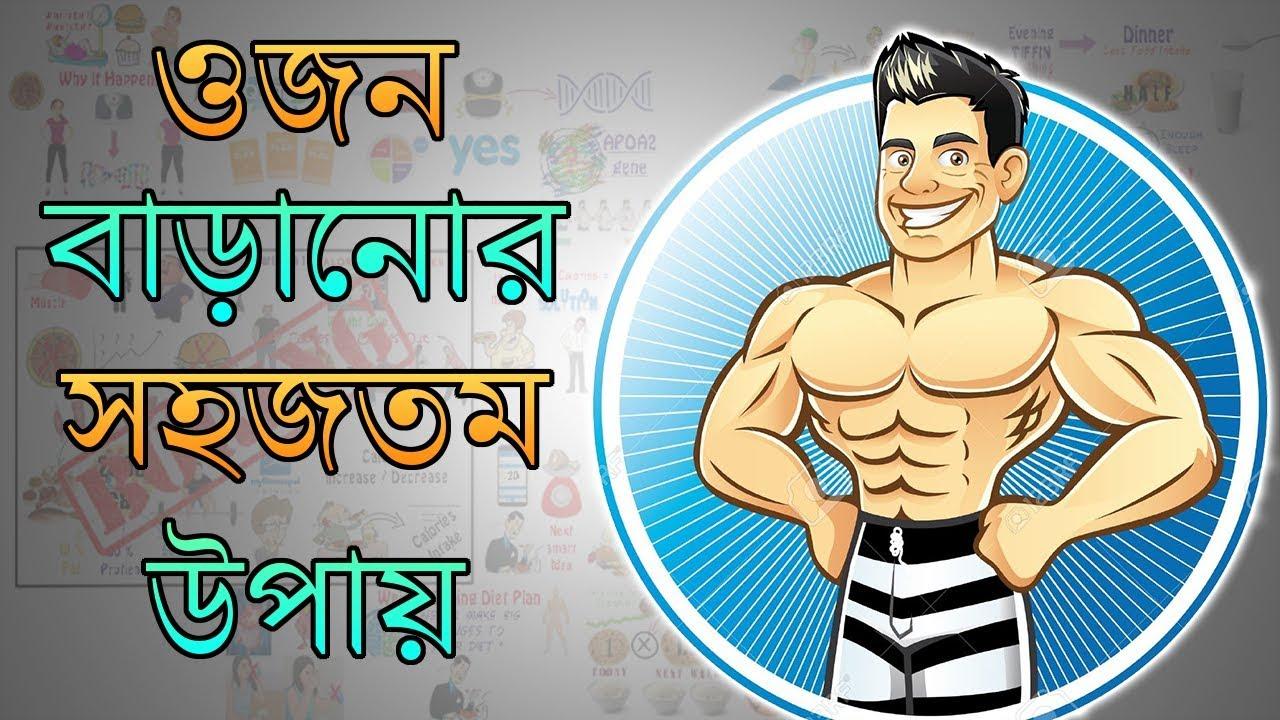 কীভাবে diet পরিবর্তন না করেও ওজন বাড়ানো সম্ভব – Weight Gain Tips in BANGLA