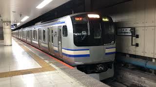 E217系クラY-23編成+クラY-144編成東京発車