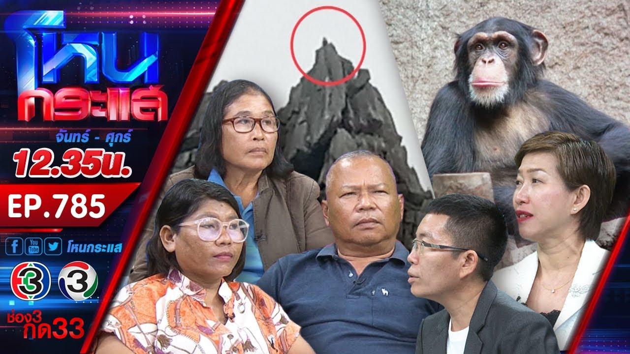 ชาวบ้านฮือฮาตามหาพญาวานร ลิงยักษ์วัดเขาหน่อ จ.นครสวรรค์ l EP.785 l 25 ก.ย. 63 l#โหนกระแส