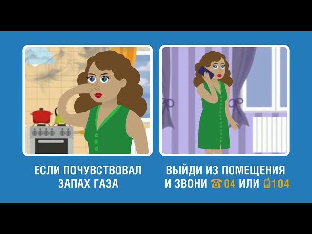 Серия видеороликов о безопасности 03