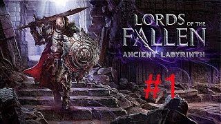 Lords Of The Fallen:Ancient labyrinth прохождение #1
