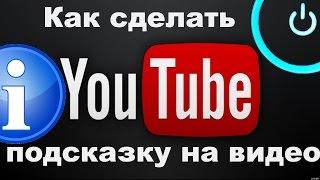 Как сделать подсказку на видео в YouTube (Ютубе) новое2015(Совсем новая функция на Ютубе. Подсказки нужны, чтобы рекламировать товары и делиться информацией со зрите..., 2015-03-20T12:12:22.000Z)
