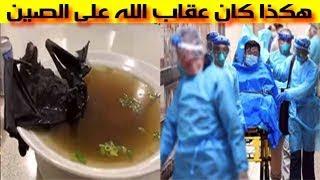 واخيرا - أطباء صينيين يخرجون عن صمتهم ويكشفون فيروس الكورونا وتفاصيل تكشف لكم لأول مرة !!