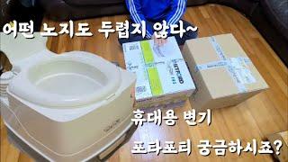 포타포티 휴대용 변기/ 차박 노지 필수품/화장실 없는곳…