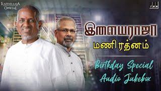 Ilaiyaraaja - Mani Ratnam Hits Jukebox | Ilaiyaraaja Birthday Special Jukebox | Ilaiyaraaja Songs