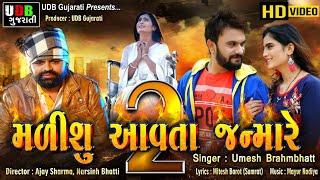 UMESH BRAHMBHATT Malshu Aavta Janmare 2 || Zeel Joshi ||Janak Zala ||HD Song|| UDB Gujarati
