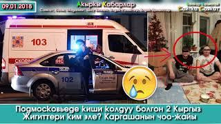 Москвада киши колдуу болгон 2 Кыргыз