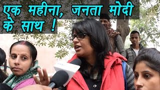 Note Ban : India with PM Modi's demonetization move? Watch Public Opinion | वनइंडिया हिंदी