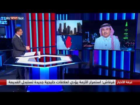 استمرار الأزمة القطرية قد يؤدي لعلاقات خليجية جديدة  - نشر قبل 6 ساعة