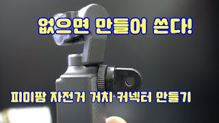 [스리제작소]샤오미 피미팜 커넥터 만들기! 샤오미 피미…