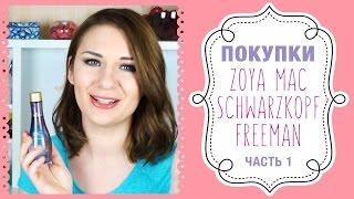 HAUL Покупки косметики Zoya, Schwarzkopf, Freeman, MAC