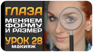 [УРОК] Как увеличить или уменьшить глаза с помощью макияжа. Коррекция формы глаз. Видеоурок