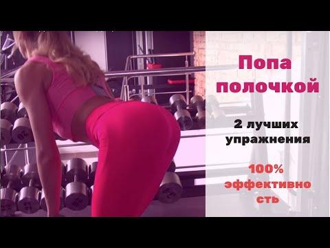 Упражнения для верхней части ягодиц в домашних условиях