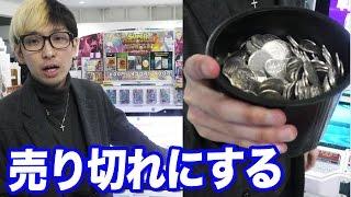 スーパードラゴンボールヒーローズ第3弾のガチャに100円玉500枚突っ込んで売り切れにしてみた