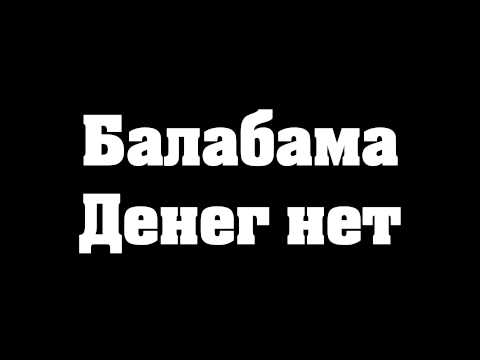 Клип Балабама - Денег НЕТ