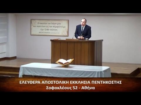 Πράξεις των Αποστόλων κεφ. κε' (25) 13-27 // Γιώργος Ματζουράνης
