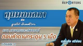 คุยนอกสภา EP 02: เฉลิมชัย ศรีอ่อน รมว.เกษตรและสหกรณ์ฯ ตอบคำถาม กระดุม 5 เม็ด เกษตรกรรมไทย
