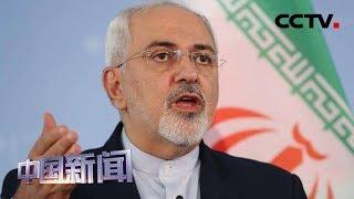 [中国新闻] 伊朗外长扎里夫接受央视采访称伊朗与沙特石油设施遭袭无关 | CCTV中文国际