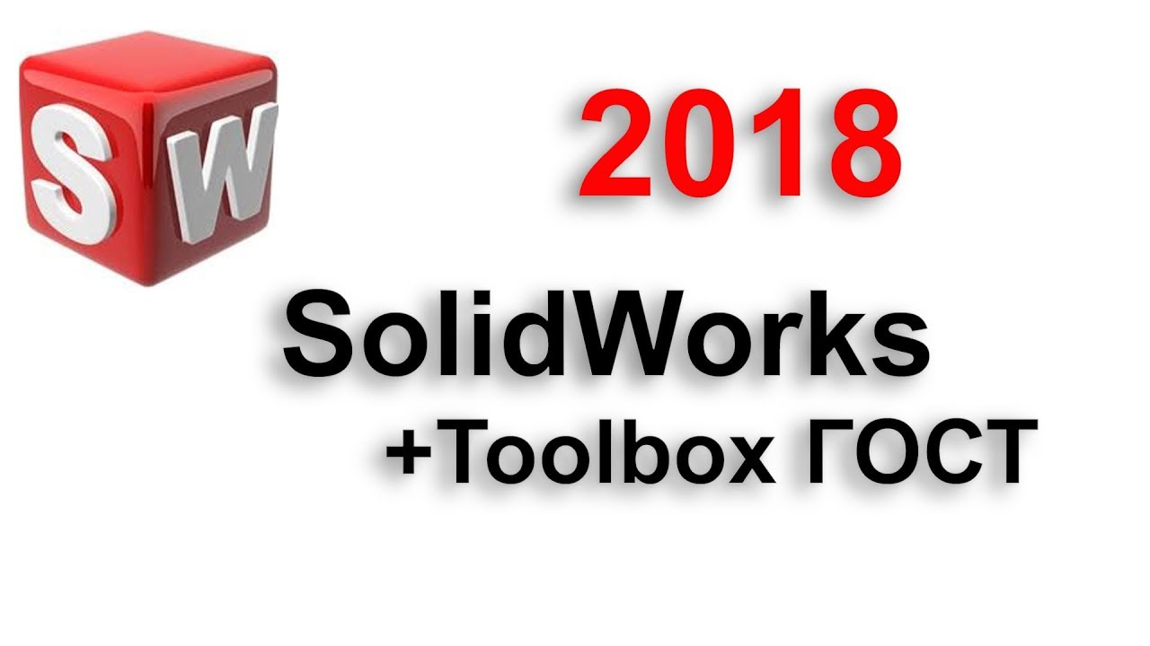 TOOLBOX SOLIDWORKS 2008 TÉLÉCHARGER