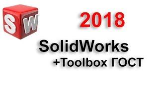 SolidWorks 2018 +Toolbox ГОСТ (установка)