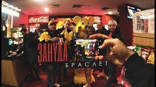 Зануда - Браслет (премьера, 2018)
