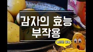 건강에 좋은 감자의효능 그리고 부작용 Potato ef…