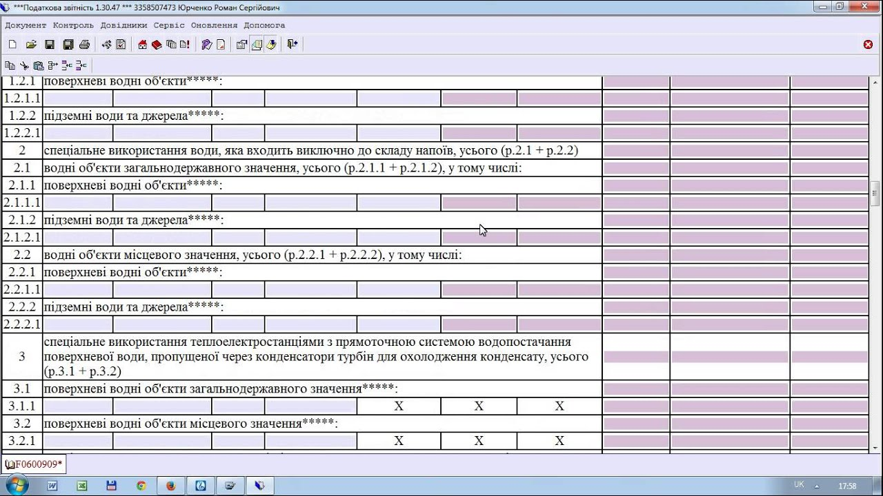 бланк податкової звітності з екологічного податку