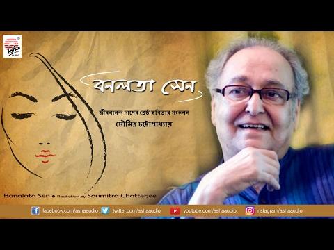 Banalata Sen   Soumitra Chattopadhyay   Collection of Jibanananda Das's famous poetries