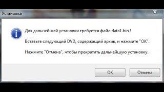Для дальнейшей установки требуется файл data1.bin. Решение проблемы!