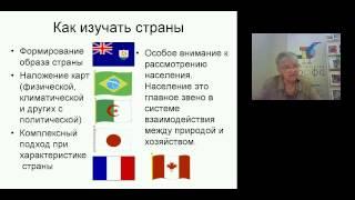 Реализация страноведческого подхода в обучении географии по учебникам линии УМК под ред  В  П  Дроно